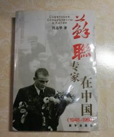 苏联专家在中国