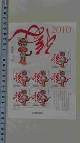 2010年生肖虎邮票小版张
