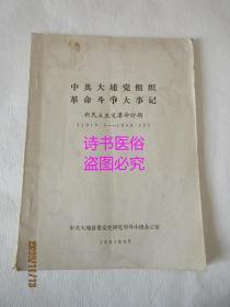 中共大埔党组织革命斗争大事记(新民主主义革命时期)1919.5-1949.10——征求意见稿