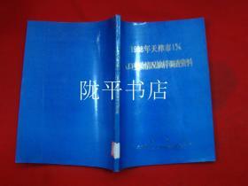 1988年天津市1%人口变动情况抽样调查资料