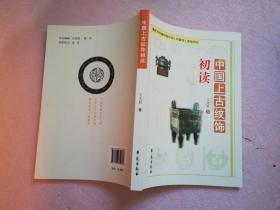 中国上古纹饰初读【实物拍图】