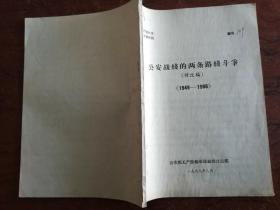 B3-1公安战线的两条路线斗争1949--1966  修改稿  107页