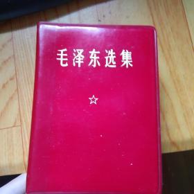 毛泽东选集(一卷本)1971年