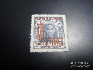 邮票  改3  加字改值 壹佰圆  新票