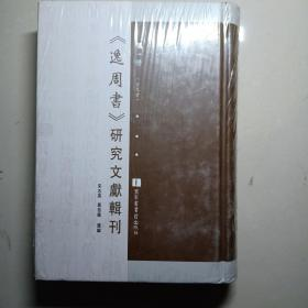 《逸周书》研究文献辑刊(第一册)