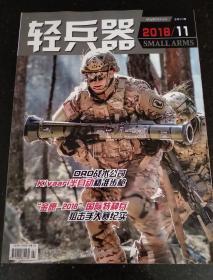 轻兵器 2018 11