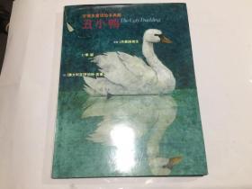 安徒生童话绘本典藏 ——《丑小鸭》.16开精装.彩图