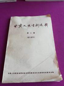 甘肃文史资料选辑第二揖(修订重印