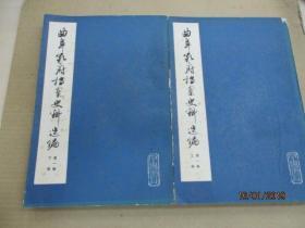 曲阜孔府档案史料选编-第一编【上-下】