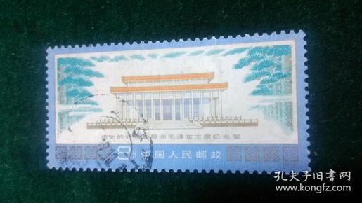 J22毛泽东主席纪念堂2-1纪念堂信销票