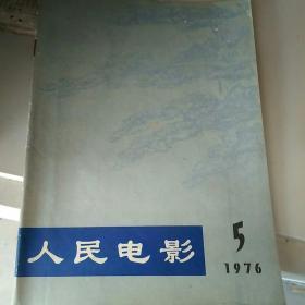 人民电影  1976.5