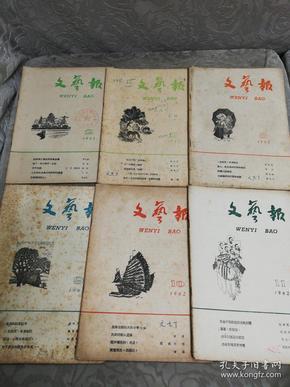 文艺报(1962年2、7、8、9、10、11共6册合售)