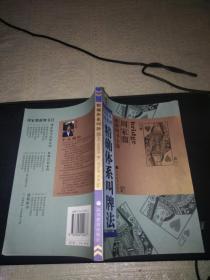 周家骝桥牌图书全集 -理论技术经典系列:1精确体系叫牌法