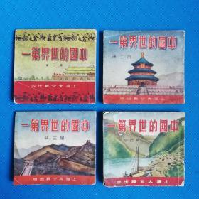 中国的世界第一