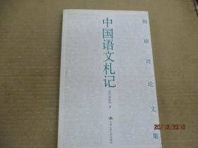 中国语文札记