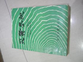 炎黄春秋 2004年1-12期合订本(总142-153期)