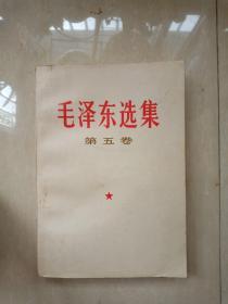毛泽东选集 第五卷     〔品相以图片为准〕