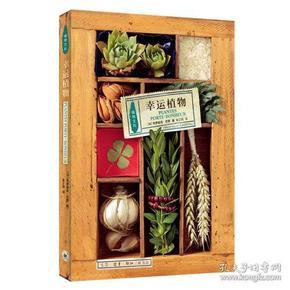 新书--植物文化:幸运植物(精装)