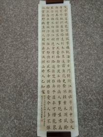 【保真】实力书法家陈承春楷书作品:宋之问刘长卿五言律诗四首