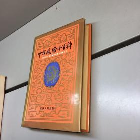 中华风俗小百科