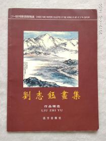 刘志钰画集 作品精选  (签名本)