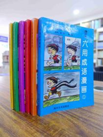 六用成语漫画 1-6册全