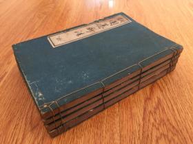1900年和刻《围棋新法》存四册,惜缺首册,全棋谱