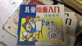 儿童绘画入门---线描指导  店51