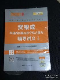 贺银成2020考研西医综合临床医学综合能力辅导讲义(上、下册)