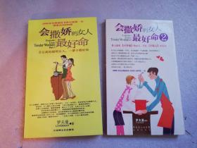 会撒娇的女人最好命+会撒娇的女人最好命2【两册合售】实物拍图