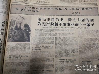 读毛主席的书,听毛主席的话,为无产阶级革命事业奋斗一辈子!王进喜。陈叔通先生逝世。第三版,兰考人民实现焦裕禄同志倡导的除三害方案,焦裕禄同志在蔚氏县的小故事。1966年2月18日《新疆日报》