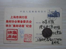 """中国人民邮政明信片 上海市闵行区集邮协会筹备委员会举办""""集邮讲座""""纪念  上海原地实寄片     1-1986年4分售价5分"""