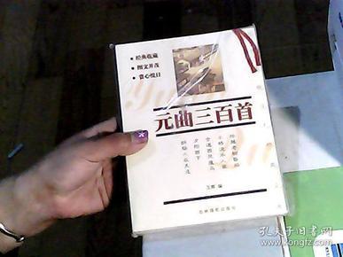 中国传统文化经典文库:元曲三百首