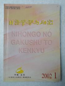 2002年日语学习与研究期刊第1期
