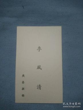 (夹4)民国 山东掖县  爽斋  李风清,名片一张,尺寸9*5.5cm