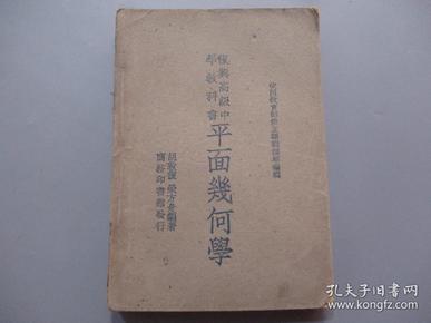 复兴高级中学教科书:平面几何学(民国版)