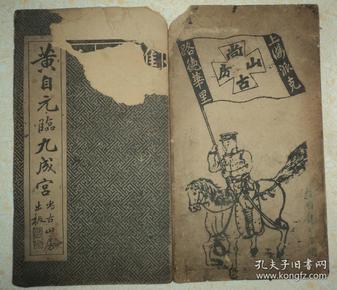民国尚古山房出板、【黄自元临九成宫】、全一册