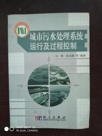 城市污水处理系统运行及过程控制