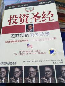 !现货!投资圣经:巴菲特的真实故事:精选中英文对照本:the story of Warren Buffett9787111202578