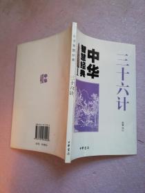 中华智慧经典:三十六计【实物拍图】