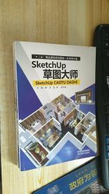 SKetchUP草图大师.