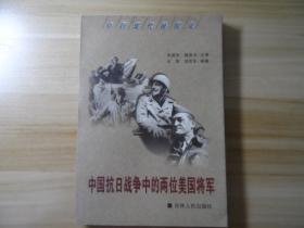 中国抗日战争中的两位美国将军