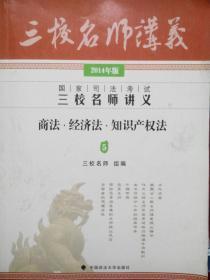 中华人民共和国商法,经济学,知识产权法,三校名师讲义