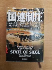 日本原版书:国连制圧. トム・クランシー(64开本)