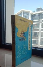山西省民间故事集成----晋中市系列----【榆次民间故事集成】------虒人珍藏