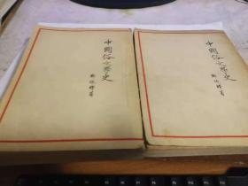 中国俗文学史上下,54年一版一印有名字和印章