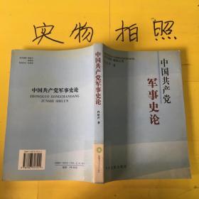 中国共产党军事史论