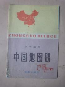 中学适用 中国地图册