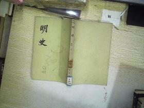 明史  十一 (表)...