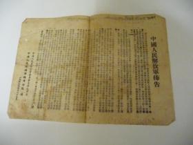 珍贵红色革命文物【中国人民解放军布告】1949年4月毛泽东朱德签发